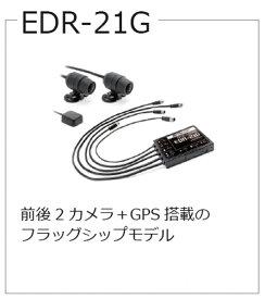 ミツバサンコーワ (二輪用) EDR-21G ドライブレコーダー 前後2カメラ GPS搭載モデル (返品 交換 キャンセル不可商品) (予約商品 2019年9月上旬以降発売予定)