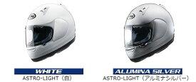12月11日AM1時59分まで!スーパーセール!エントリー後、買い回りでポイント最大10倍!! (ヘルメット バイク) ARAI (アライ) アストロ Light (Astro-Light Astro Light) (アストロライト) ヘルメット 子供用 (受注生産商品) (返品 交換 キャンセル不可商品)
