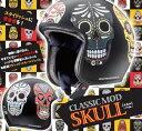 ARAI (アライ) Classic Mod (クラシックモッド) Skull (スカル) (つや消し) (欠品あり 次回入荷予定2017年10月以降)