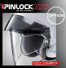 (ヘルメット バイク) ARAI (アライ) VAS-Z (プロシェード可) ピンロックシート120クリアー 031145