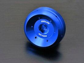 デイトナ アルミビレットオイルフィラーキャップ(BULLETタイプ) M30×P1.5 ブルー 98424