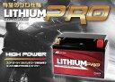 お買物マラソン!2月9日AM1時59分まで!買い回りでポイント最大10倍!! AZ LITHIUM PRO (リチウムプロ) バッテリー ITL9-FP