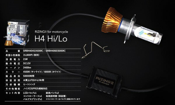 SPHERE LIGHT (スフィアライト) RIZING 2 (RIZING2 ライジング2) LED ヘッドライト H4 HI/LO 4500K SRBH4045 (返品 交換 キャンセル不可商品)