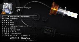 SPHERE LIGHT (スフィアライト) RIZING 2 (RIZING2 ライジング2) LED ヘッドライト H7 6000K SRBH7060 (返品 交換 キャンセル不可商品)