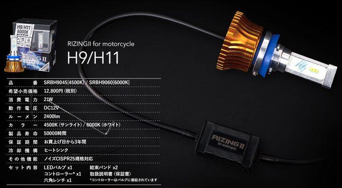 SPHERE LIGHT (スフィアライト) RIZING 2 (RIZING2 ライジング2) LED ヘッドライト H9/H11 6000K SRBH9060 (返品 交換 キャンセル不可商品)