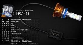 SPHERE LIGHT (スフィアライト) RIZING 2 (RIZING2 ライジング2) LED ヘッドライト H9/H11 4500K SRBH9045 (返品 交換 キャンセル不可商品)
