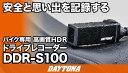 デイトナ バイク専用ドライブレコーダー DDR-S100 96864 (返品 交換 キャンセル不可商品) (予約商品 2018年1月下旬以降発売予定)