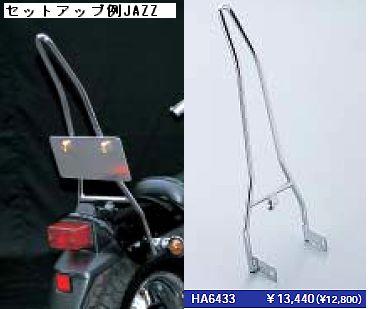 HURRICANE SISSY BAR (ハリケーン シーシーバー) ラウンドシーシーバー H500mm JAZZ専用タイプ
