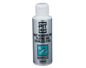 TANAX (タナックス) PG-254 メッキ ステンレス用サビ取り剤 100ml