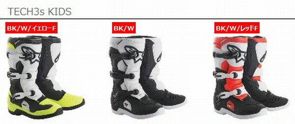 2018 Alpinestars (アルパインスターズ) (オフロード) TECH3s KIDS (テック3s キッズ 子供用) ブーツ