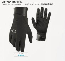 2020 FOX (フォックス) ATTACK PRO FIRE (アタックプロファイヤー アタックプロファイアー) グローブ 21967-001