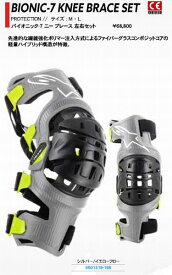 2021 Alpinestars (アルパインスターズ) (オフロード)Bionic-7 (バイオニック-7 バイオニック7) ニーブレース 左右セット (ペア) シルバー/イエローF 6501319