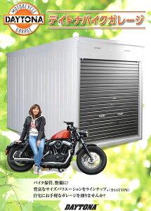デイトナ バイクガレージ (ベーシックシリーズ) DBG-2226H (98982 91523 99014) (配送料 組立費 ブロック代 アンカー工事代含む) (ラバーマット スタンドプレート付属)