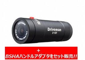 アサヒリサーチ Driveman (ドライブマン) S-101-W バイク用ドライブレコーダー (ウェアラブルカメラ) ヘルメットアダプタ付属 BSHAハンドルアダプターセット販売(返品 交換 キャンセル不可商品)