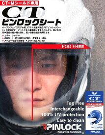 (ヘルメット バイク) ARAI (アライ) CT ピンロックシートクリアー 031146