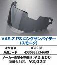 (ヘルメット バイク) ARAI (アライ) Vas-Z プロシェード ロングサンバイザー スモーク 031028 (VZ-Ram専用) ピ…