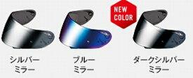 (ヘルメット バイク) OGK KABUTO (オージーケーカブト) Kamui2 (カムイ2) Kamui3 (カムイ3) CF-1W ミラーシールド (シルバー ブルー ダークシルバーミラー) (当社在庫あり)