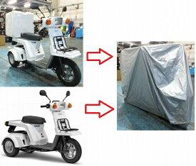 アラデン ホンダ ジャイロX ヤマハ ギア 専用バイクカバー 非防炎タイプ 250デニール 強風対策 防犯対策バックル付 盗難防止ロック穴標準装備