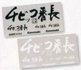 カワサキ (純正) チビッコ番長ステッカーキット