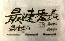 カワサキ (純正) 最速番長ステッカーキット