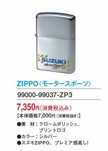 SUZUKI (スズキ ) (純正) Zippo