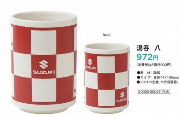 SUZUKI (スズキ ) (純正) 湯呑8 99000-99037-YU8