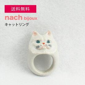 【 全国 送料無料 】 ナッシュ 猫 陶器 リング フランス 指輪 nach 猫 アニマルリング リアルタッチ 大ぶり 陶器製 アクセサリー S M