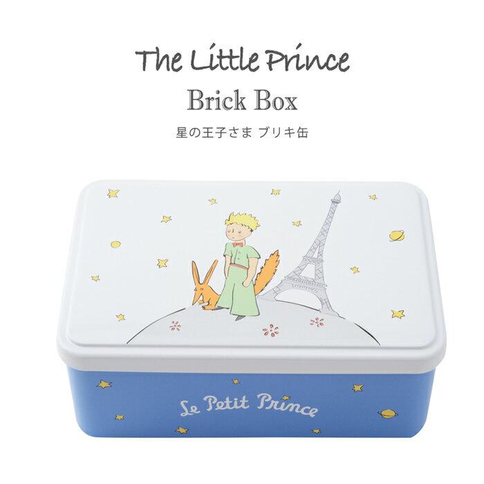 フランス社製 星の王子さま ブリキ缶 ボックス 小物ケース キツネと王子さま 星の王子様グッズ フランス 無料ラッピング