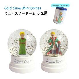 【 送料無料 】星の王子様の世界に浸れる 星屑ミニ ドーム 2個 & 貯金箱缶入りセット フランス社製 星の王子さま 小さい ゴールド スノードーム