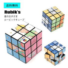 【 全国 送料無料 】星の王子さま ルービックキューブ メガハウス社 フランス 公式 アイテム 星の王子様 グッズ ルービック Rubik's 無料 ラッピング