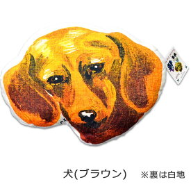 【 全国 送料無料 】 ナタリー・レテ 動物 クッション フランス / 犬(ブラウン)