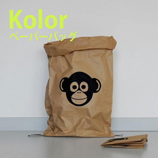 【 メール便 送料無料 】【 Kolor カラー インテリア 特大 ペーパーバッグ 】【 モンキー 】 MONKEY チンパンジー 猿 申 お片付けバッグ 片付け ドイツ雑貨 デザイン雑貨 クラフト