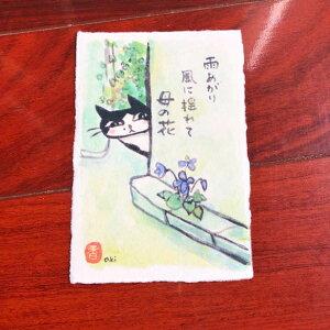 メール便可!当店人気商品!ポストカードにゃんこ 和紙絵はがき/雨上がり‥(88)
