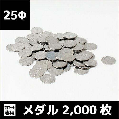 25Φメダル2,000枚|中古スロット実機 対応 コイン|