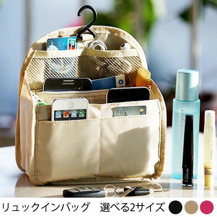 リュックインバッグ 選べる2サイズ バッグインバッグ 整理整頓 小分け 収納 整理 鞄 バッグ BAG 2018 新作