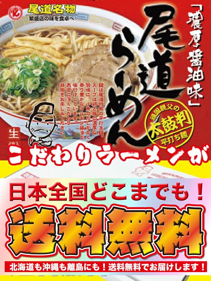 おウチでラーメン【クラタ食品】尾道ラーメン生4食セット【メール便送料無料】