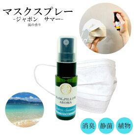 【マスクスプレー】季節の香り 夏 ビーチ ボタニカル 風邪 花粉対策 消臭 静菌 ピロースプレー アロマスプレー 精油