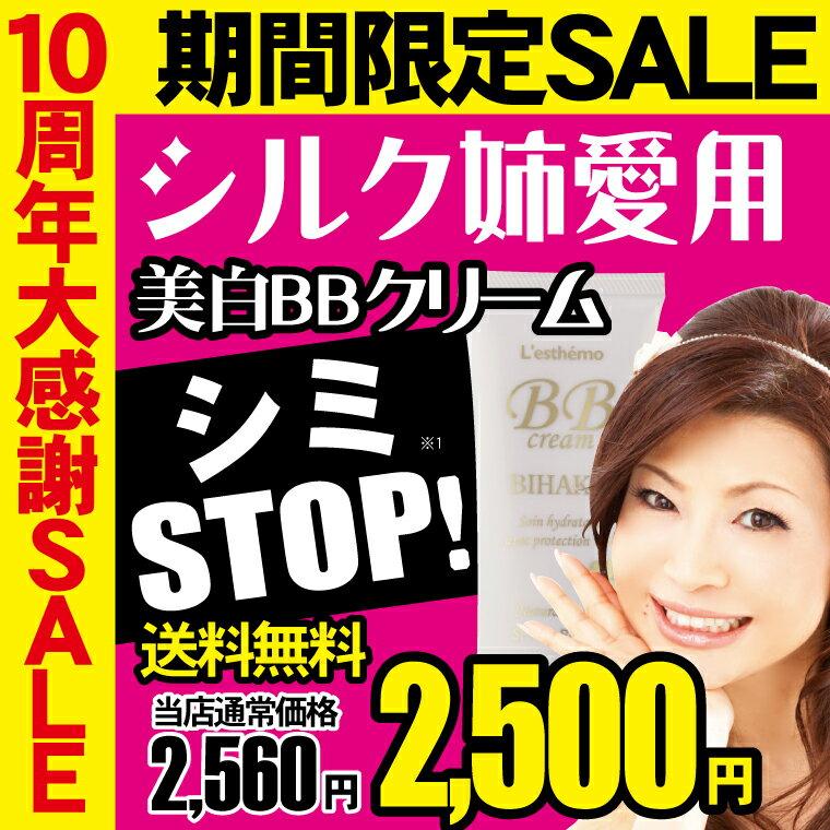 2560円→2500円 国産 レステモ シルク姉さん愛用 美白 BBクリーム 35g しみSTOP 送料無料 メラミンによる シミ、そばかす を防ぎ 30秒で しみ、シワを隠す