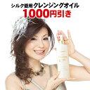 3980円→2980円 送料無料 レステモ クレンジングオイル 480ml プロサイズ シルク姉さんの声から誕生した クレンジング…