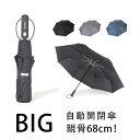 【送料無料】PARACHASE 折りたたみ傘 自動開閉 折りたたみ傘 大きい 折り畳み傘 メンズ 丈夫 傘 超大型 耐風 撥水 グ…