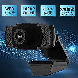 【数量限定特価】ウェブカメラ マイク内蔵 USBカメラ webカメラ オートフォーカス PCカメラ マイクUSB ノイズ対策 1080P 高画質 30fps 200万画素 360°回転 プラグアンドプレー 自動光補正 パソコンカメラ 110°広角 テレワーク用カメラ 教育用ワイドレンズカメラ