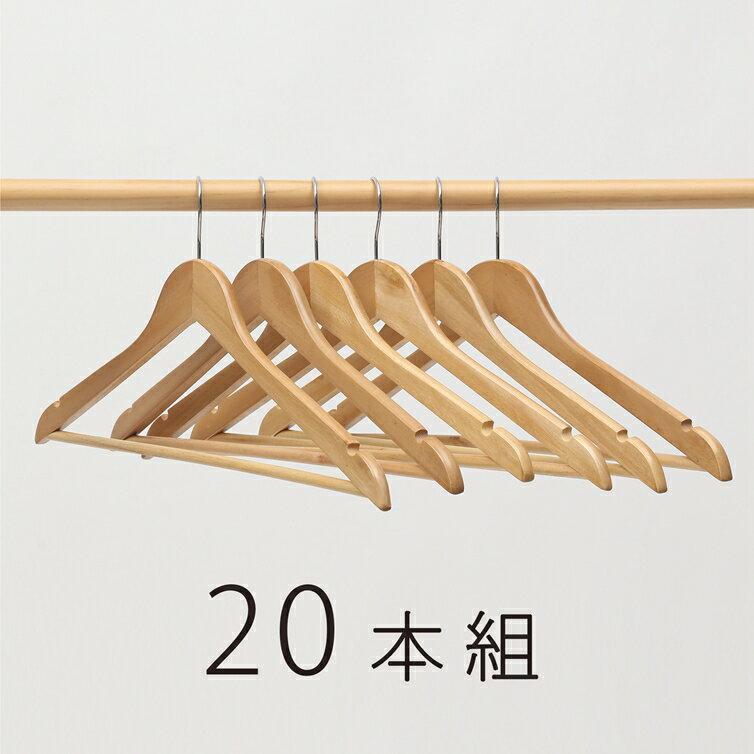 【送料無料】PARACHASE 木製ハンガー セット スラックス用バー付 ナチュラル色 20本組