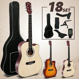 【送料無料】アコースティックギター 41インチ 18点セット 初心者入門セット 指板の高さ調整可能 練習ギター ギター ソフトケース付き