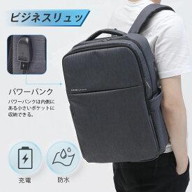 【送料無料】SLOTAM ビジネスリュック 軽量 15インチ PCバッグ USB 充電ポート ビジネスリュック メンズ レディース コンパクト 防水 バックパック ラップトップバックパック 耐傷付き グレー