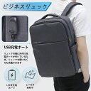 【送料無料】SLOTAM ビジネスリュック 軽量 16インチ PCバッグ USB 充電ポート ビジネスリュック メンズ レディース …