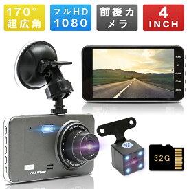 ドライブレコーダー 前後カメラ 32GB SDカード付き 1080PフルHD 170°広視野角 G-sensor WDR 上書き録画 Gセンサー 動作検知 衝撃録画 駐車監視 日本語説明書付き
