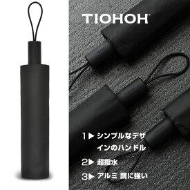【送料無料】tiohoh 折りたたみ傘 軽量 手開き 耐風 グラスファイバー 軽い 撥水 頑丈 風に強い 安全 おりたたみ傘 メンズ レディース ブラック