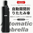 折りたたみ傘 大きい 140CM 自動開閉 メンズ 高い撥水性 錆びつかない ワンタッチ 折り畳み傘 2人用傘 おりたたみ傘