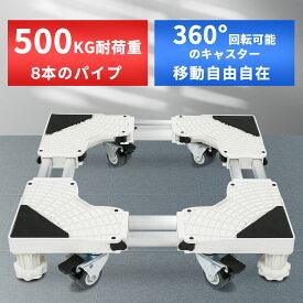 洗濯機 台 冷蔵庫置き台 500KG耐荷重 幅/奥行45.4x45.4から71.5x71.5cm かさ上げ 昇降可能 移動式 キャスター付 減音効果 防振パッド付き