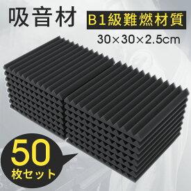 吸音材 ブラック 50枚 30x30x2.5cm 吸音材質ポリウレタン 消音 防音 吸音対策 室内装飾 楽器 ピアノ室 カーオーディオ レコーディングスタジオ ホームシアター